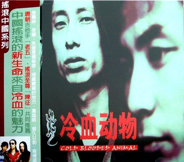 """兼吉他谢天笑与同乡,贝斯手李明组建了""""冷血动物"""""""