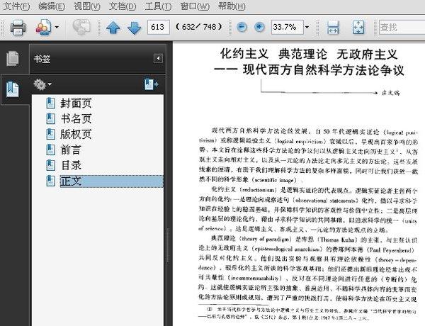 《分析哲学:回顾与反省》(陈波)扫描版[PDF]
