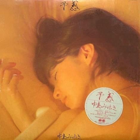 中岛美雪(nakajima miyuki) -《予感》专辑[ape]