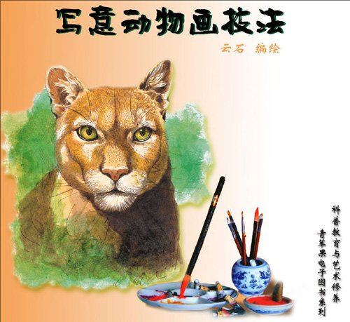 《写意动物画技法》[PDF]彩图版