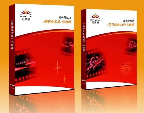 《无限极成功起航》(wuxianji)最新版[压缩包]