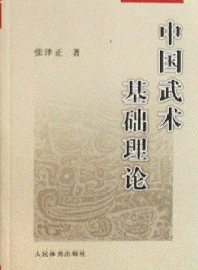 《中国武术基础理论》张泽正【pdf】