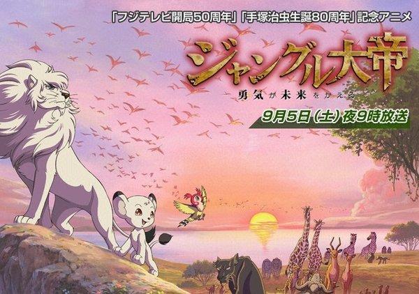 森林大帝 勇气改变未来 Kimba White Lion 2009