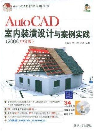 详解AutoCAD 2009室内设计 AutoCAD 2009 随书光盘 -AutoCAD室内