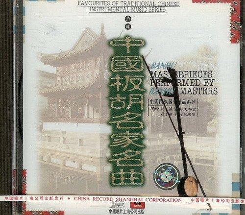 """这首板胡独奏曲,是张长城,原野于一九五八年根据""""碗碗腔""""音乐改编而"""