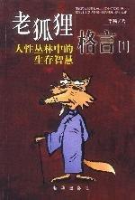 《老狐狸格言1-3》[PDF]扫描版