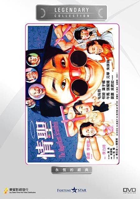 香港喜剧电影[情圣]下载