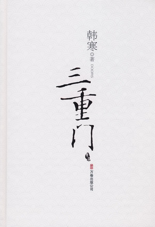 《三重门》(韩寒)文字版PDF图书免费下载