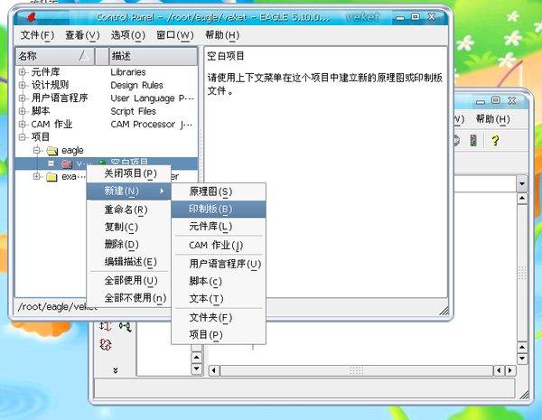 一款用于设计印刷电路板(pcb)的软件