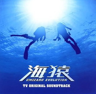 佐藤直纪 -《海猿 evolution》 - 海猿 tv original sound track的