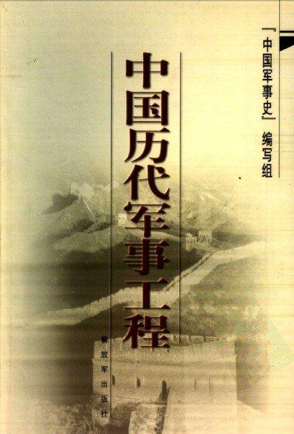 《中国历代军事工程》(中国军事史编写组)PDF图书免费下载