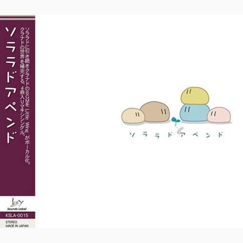 原声大碟 -《clannad 印象音乐集》(clannad image vocal albums)