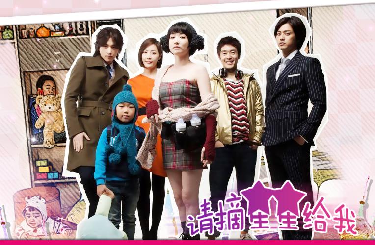 请摘星星给我中文版_力推的一部新韩剧——请摘星星给我_黄昏下的黎明_新浪博客