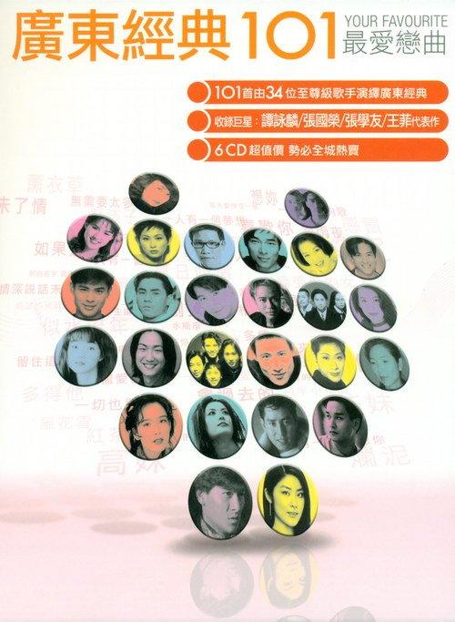 群星-《广东经典101 6CD》[APE]