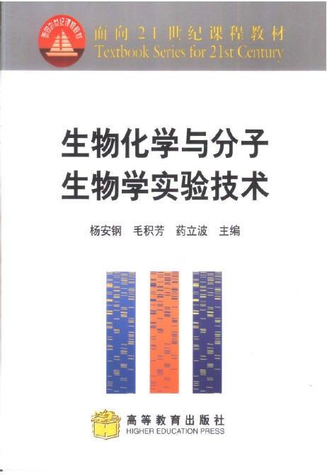 《生物化学与分子生物学实验技术》[PDF]