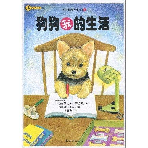 奇坦因:一只超级可爱,博学多闻,魅力无法挡的小型犬,写给所有的狗狗和