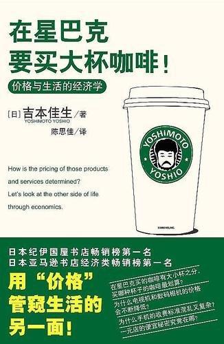 《在星巴克要买大杯咖啡!》PDF图书免费下载
