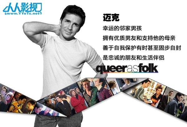 同志亦凡人第二季_《同志亦凡人 第一季》(Queer As Folk Season 1)[YYeTs人人影视出品 ...