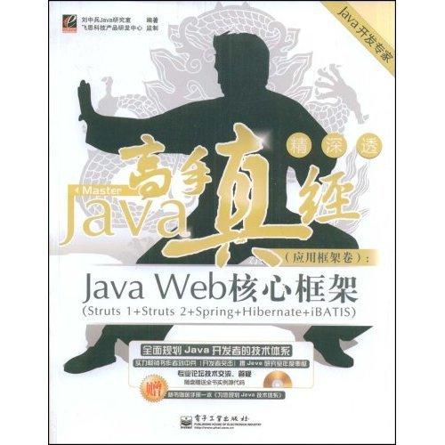 《Java高手真经. 应用框架卷:Java Web核心框架 随书光盘文件》(刘中兵)