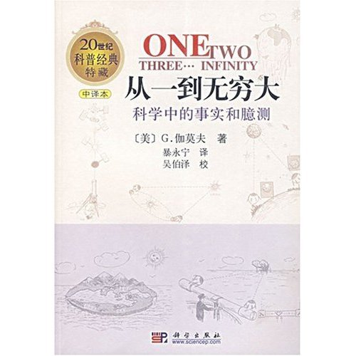 《从一到无穷大》(one,two,three.infinity).(俄)乔治·伽莫夫【pdf】