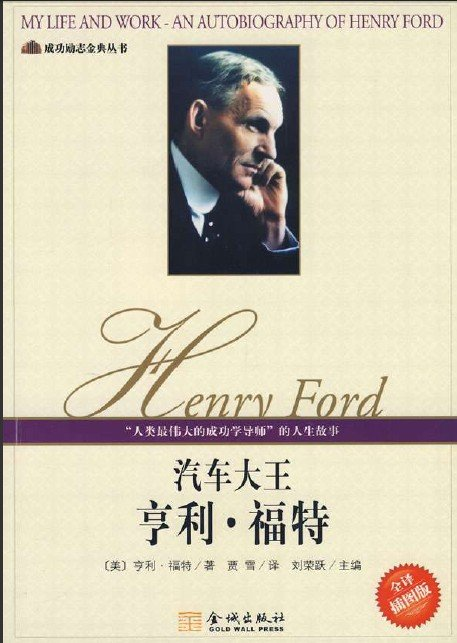 my life and work henry ford pdf
