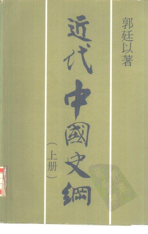近代中国史纲 上下册 2010年2月15日新增 中国现代史论集 ...