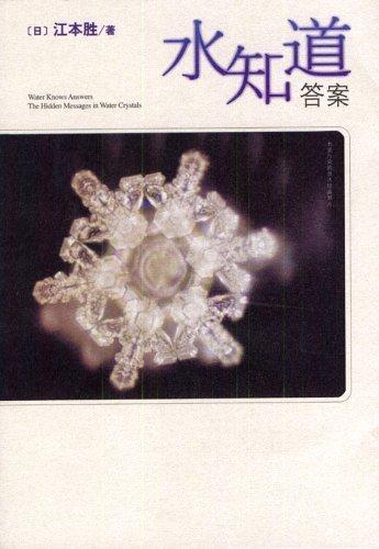 《水知道答案》((日)江本胜)PDF图书免费下载