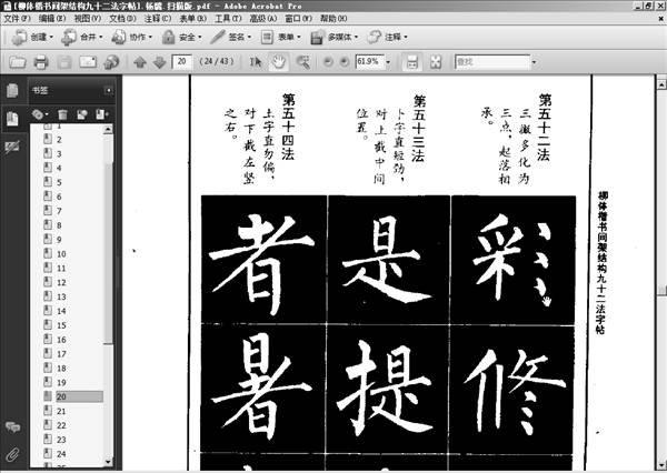 《柳体楷书间架结构九十二法字帖》扫描版[pdf]