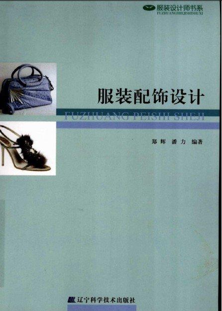 《服装配饰设计》郑辉,潘力【pdf】