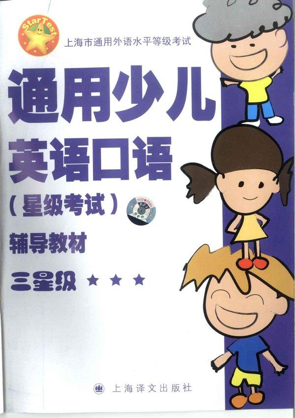 上海英语口语培训,历经十多家经验告诉你哪家靠谱 家在深圳