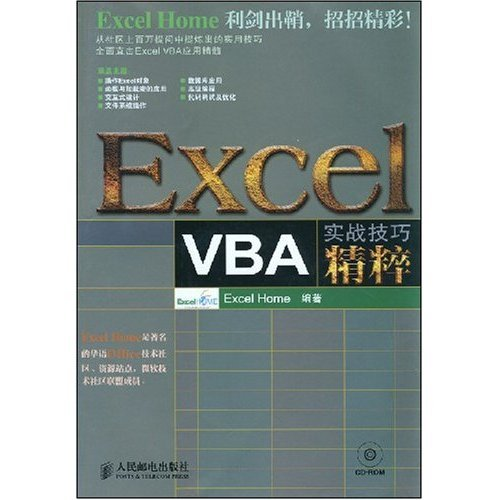《Excel VBA实战技巧精粹》(Excel Home)PDF图书免费下载