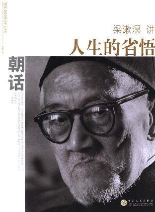 《朝话:人生的省悟》梁漱溟【pdf】