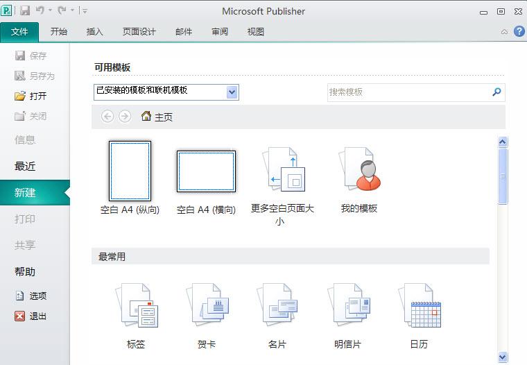 Office 2010 简体中文专业增强版下载 (包含32位/64位)┆破解激活