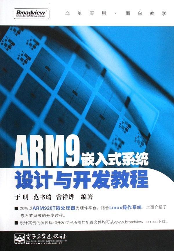 系统外围电路的通用性,本章所描述的设计方法也同样适合于其他arm芯片