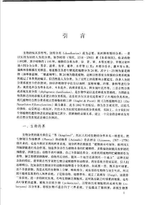 植物资源学专业_《植物学(系统分类部分)》扫描版[PDF]_eD2k地址_教育科技_图书 ...
