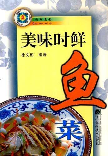 《美味时鲜鱼菜》[PDF]彩色扫描版