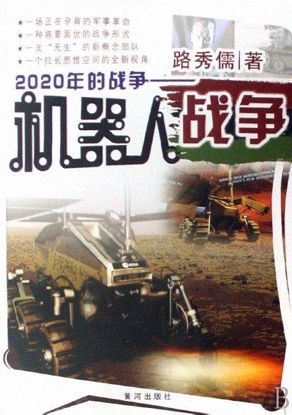 《2020年的战争:机器人战争》路秀儒【pdf】