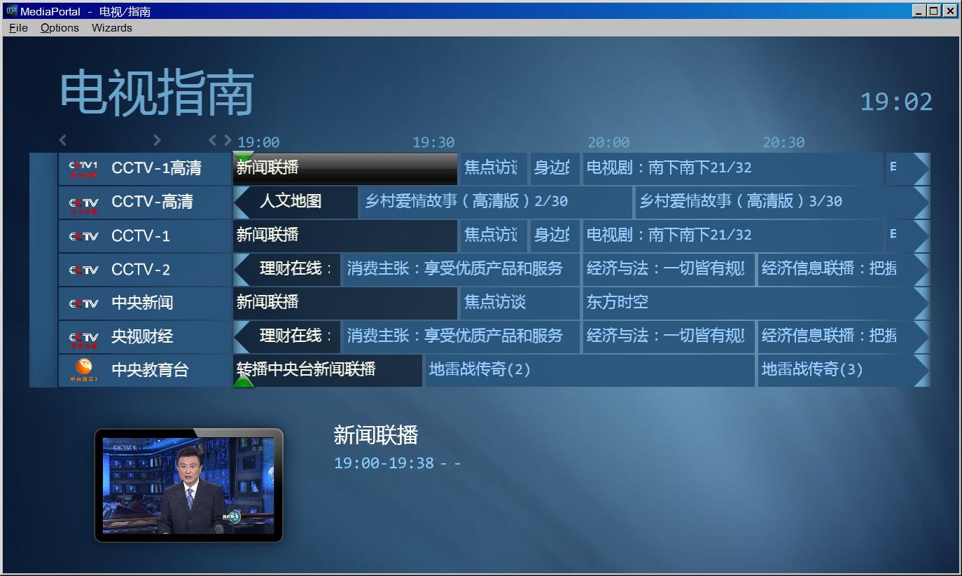 http://www.dianlan.cn/imageserver/portal/customer/1d1a905e-6fd0-4a17-bcc9-4df3eb4a4201.jpg_《数字有线模拟地面电视收视软件》(mediaportal)