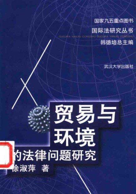 汽车市场营销课件_《贸易与环境的法律问题研究》扫描版[PDF] - 学习库