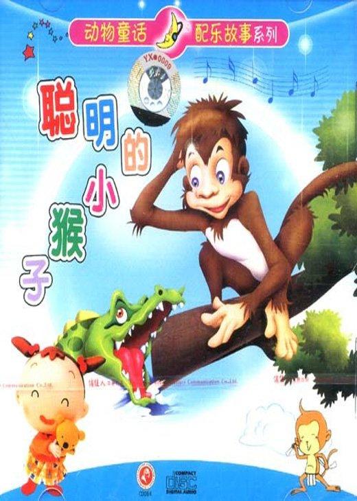 《聪明的小猴子》更新完毕[wma]