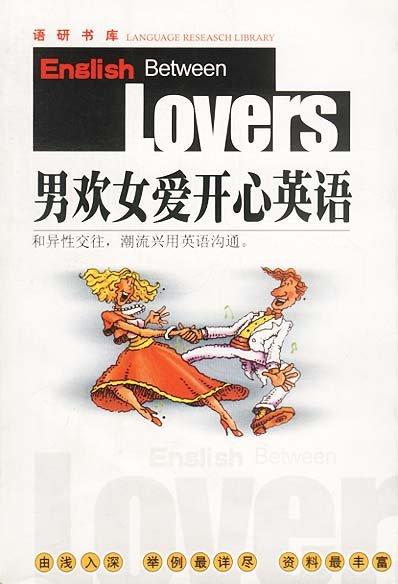 《男欢女爱开心英语》[PDF]扫描版