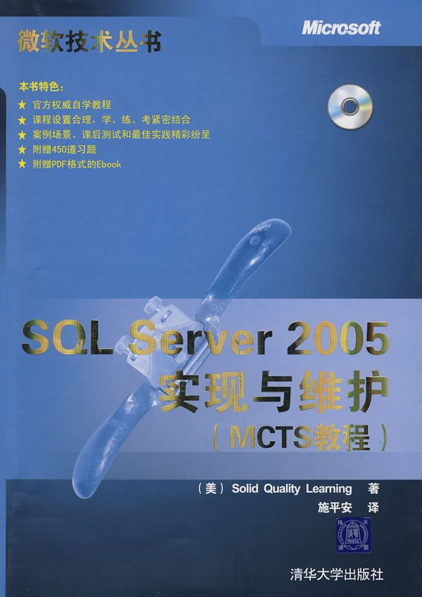 mcts sql server 2008 implementation and maintenance pdf