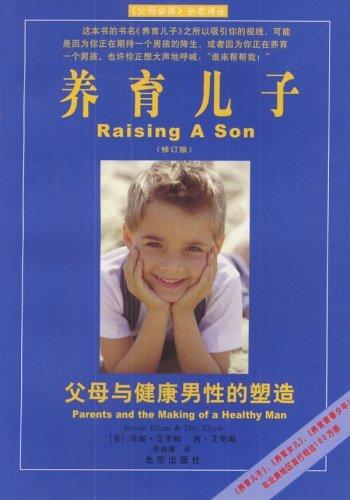 《养育儿子》(Raising a Son)PDF图书免费下载
