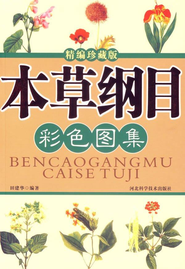 《本草纲目彩色图集(精编珍藏版)》[PDF]彩色插图版