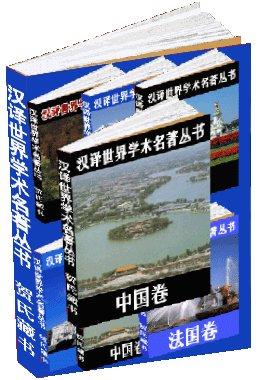 《汉译世界学术名著丛书213部合集》[CHM]