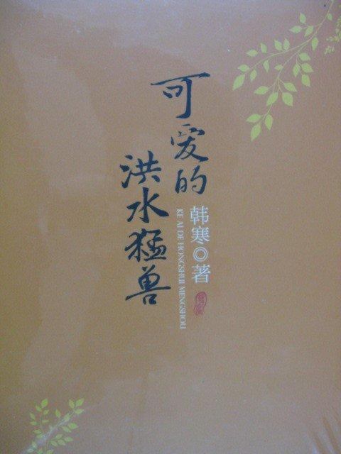 《可爱的洪水猛兽》(韩寒)文字版PDF图书免费下载