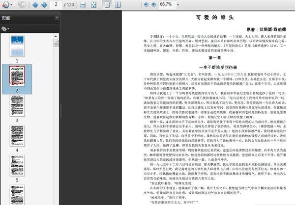 《可爱的骨头》((美)艾丽斯·西伯德)中文文字版[pdf]