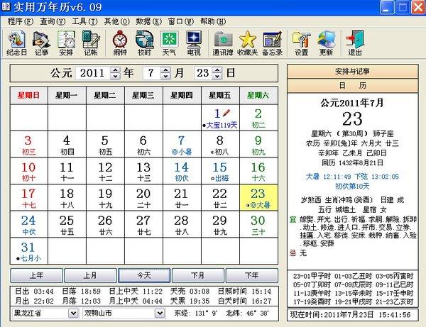 更新(2011/10/11): 1,可设置按每周起始日显示日历图片