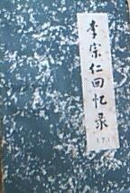 李宗仁回忆录_《李宗仁回忆录》广西人民出版社[PDF]_eD2k地址_文学_图书下载 ...