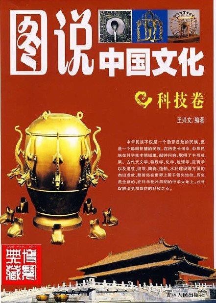 《图说中国文化•科技卷》[PDF]彩色版